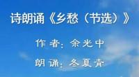 小视频:诗朗诵《乡愁(节选)》(余光中)