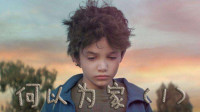 提名奥斯卡的催泪剧情片《何以为家》,小演员竟是真实来自贫民窟的难民,这部影片你看了吗?(1)