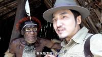雷探长终于见到食人族酋长,还送了礼物,部落男人却在磨牙