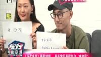 """《深夜食堂》曝新特辑 真实情侣高甜告白""""食物恋"""" 东方电影报道 20190810"""