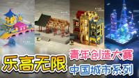 乐高无限 青年创造大赛中国城市系列 籽岷直播剪辑