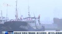 """超强台风""""利奇马""""登陆温岭,浙江6市受灾,超75万人紧急转移!"""