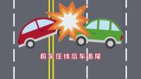 开车上路,前车压线后车追尾,责任如何划分?