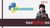 零基础Python教程111期 自定义序列的实现#刘金玉编程