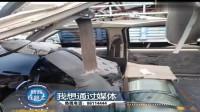 面包车被撞变形,肇事大货车却不见踪影,监控录像扑朔迷离