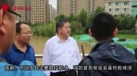 """山东潍坊消防全力迎战9号台风""""利奇马"""""""