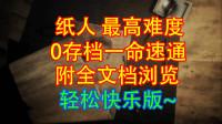 轻松快乐逛鬼宅?【纸人】最高难度0存档无伤一命速通解说 结尾附全文档(29分59秒通关)BY闷骚鸵鸟