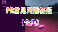 PR教程-PR水友答疑合集04播放工具条没了