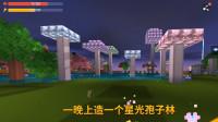 迷你世界199:我在家用了一晚上时间,造了一个星光孢子林