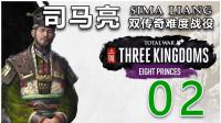 【全面战争:三国】司马亮 双传奇战役 #02