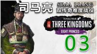【全面战争:三国】司马亮 双传奇战役 #03