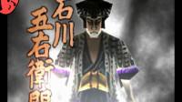 第7期VS石川五右卫门-PS2恶代官