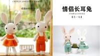 【A101_上集】菲菲姐家_钩针长耳兔的教学