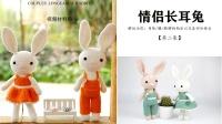 【A101_中集】菲菲姐家_钩针长耳兔的教学