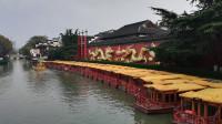 南京夫子庙、秦淮河风光带
