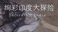 绚彩印度大探险 第二集