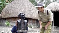 雷探长探秘食人族生活,被带去看300年的酋长木乃伊,腿都软了