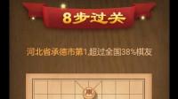 天天象棋_残局挑战_第137期_2019年8月12日8步过关