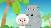 《喜羊羊与灰太狼》之《羊羊小侦探》 第4集