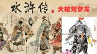 【逍遥小枫】灭宋之战:大破刘梦龙,梁山比武大会! | 水浒乱舞#35