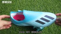 """【开箱视频】adidas X 19+""""契约""""套装"""