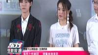 对话《上海堡垒》主演舒淇 东方电影报道 20190813