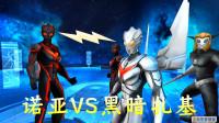 奥特曼传奇英雄:神秘四奥诺亚奥特曼 VS 终极兵器黑暗扎基!