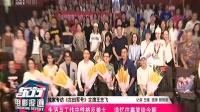 独家专访《古田军号》主演王志飞 东方电影报道 20190813