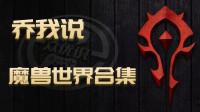 【魔兽世界】01-燃烧军团的阴谋