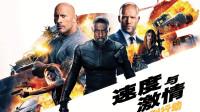 巨石强森《速度与激情外传》全球票房乏力!亟待中国内地拯救!