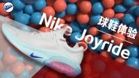 Nike Joyride 新科技跑鞋体验:造型贼浮夸,功力不到家!
