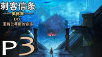 《刺客信条:奥德赛》DLC 亚特兰蒂斯之命运 第三期 联盟