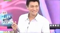 罗志祥与刘德华合唱《世界第一等》,小猪连表情都模仿,华仔一脸尴尬