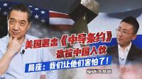 美国退出《中导条约》欲拉中国入伙
