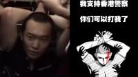 付国豪 真汉子!被香港暴徒围殴画面曝光:把手绑住 放倒用脚踹