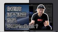「小白测评」你到底适不适合购买苹果MacBook产品?2019款Air/Pro选哪个?