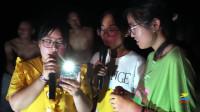 野外露营开派对,三位姑娘高歌一曲让人难忘