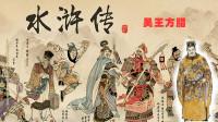 【逍遥小枫】吴王方腊入侵,策反王寅钱振鹏! | 水浒乱舞#37