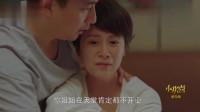 小欢喜:季杨杨和舅舅开车,错过团聚时间,季爸大怒,抓气球泄火
