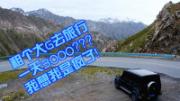 30000元租大G去新疆旅行,结果悲剧了!下集