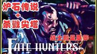 【逍遥小枫】这是一个 炉石+杀戮尖塔 2合1的游戏 | Fate Hunters