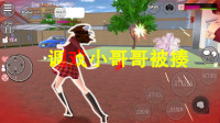 樱花校园模拟器:小狐狸调戏小哥哥不成功,反而被活生生揍死