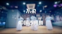 「中国古典舞-不染」古风舞 上海闵行莘庄春申学跳舞 全舞种专业舞蹈教学