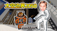 我的世界 籽岷 太空边界2050生存