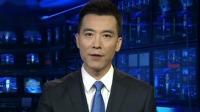 国务院港澳办 强烈谴责香港机场严重暴力行径