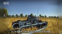军武次位面:小坦克作战,装甲兵拥有一号坦克,被人所看好,还真是厉害呦!