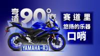 Yamaha-R3 赛道里悠扬的乐器—口哨 | 弯道90度
