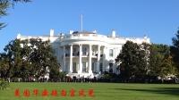 (173)美国两任首都独立宫与华盛顿