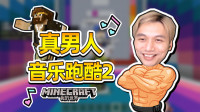 Avicii组曲 籽岷MC音乐跑酷2