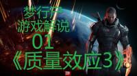 梦行尸《质量效应3》游戏解说01